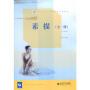 素描-(全一册) 白文忠 9787303212248