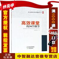 高效课堂的34个细节 天津教育出版社