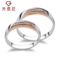 先恩尼钻石白18K金 玫瑰金双色对戒钻石对戒情侣戒指 结婚对戒 天使之吻婚戒