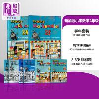【中商原版】【新加坡数学教材】Targeting Mathematics 2A&2B Packing 级别2套装 附TM系列与北师大、人教、苏教版教纲对比图