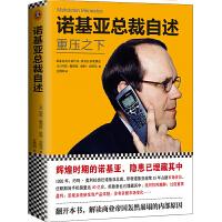 诺基亚总裁自述:重压之下(商业帝国轰然崩塌的内部原因,团购电话4001066666转6)