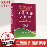 汉语成语小词典(第6版) 商务印书馆