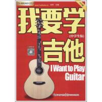 【二手书九成新】长江新世纪 我要学吉他:中学生版(DVD版),,长江文艺出版社