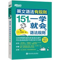 [包邮]英文语法有规则:151个一学就会的语法规则【新东方专营店】