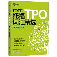 [包邮]托福TPO词汇精选 TOEFL Vocabulary【新东方专营店】