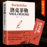 洛克菲勒写给儿子的38封信 畅销书 抖音热门书籍