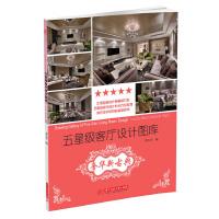 五星级客厅设计图库:奢华新古典