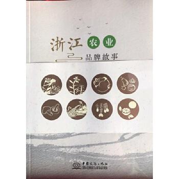 浙江农业品牌故事