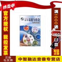 正版包票小学品德与社会视频资料库 4VCD 视频音像光盘影碟片