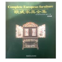 【正版图书】欧式家具全集(含光盘)