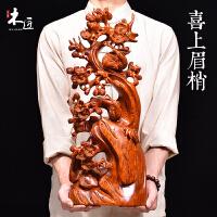 花梨木雕喜上眉梢根雕摆件雕刻工艺品家居客厅装饰开业礼品