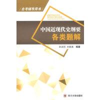 中国近现代史纲要各类题解