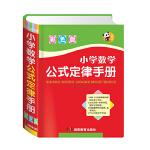 唐文 小学数学公式定律手册(彩色版)