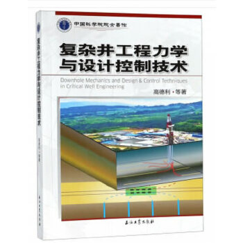 复杂井工程力学与设计控制技术