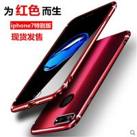 苹果7手机壳7plus金属7p防摔七套iphone7个性创意i7女款潮男奢华