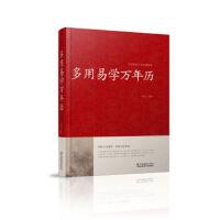中国传统文化经典荟萃:多用易学万年历 牛洪义 9787534486371