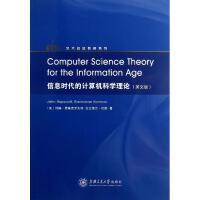 信息时代的计算机科学理论 (美)霍普克罗夫特 (美)坎南