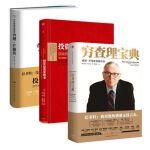 投资宝典三册套装(穷查理宝典+投资最重要的事+巴菲特幕后智囊)3册