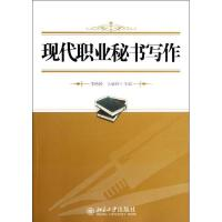 现代职业秘书写作 李艳婷,王瑞玲