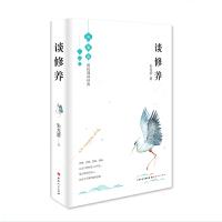 5折特惠 谈修养 精装典藏版 国民阅读经典