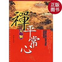 【旧书二手书九成新】禅是一颗平常心/欧阳典泰 编著/地震出版社