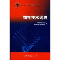 惯性技术词典