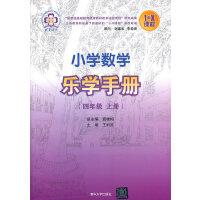 小学数学乐学手册 四年级上册