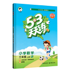 53天天练 小学数学 三年级上册 RJ 人教版 2021秋季 含口算大通关 答案全解全析 赠测评卷