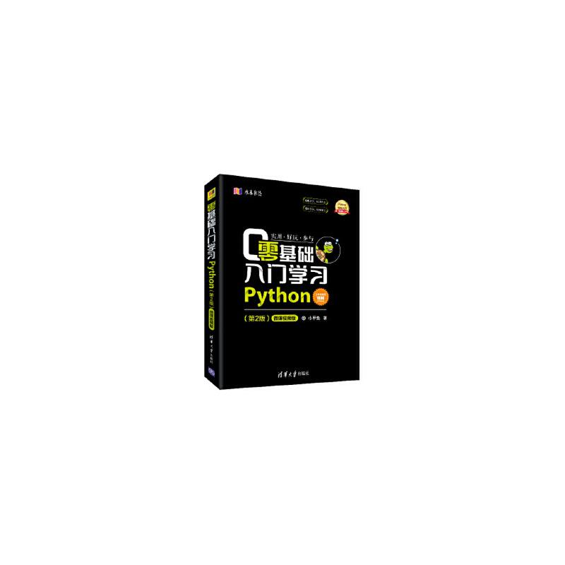 零基础入门学习Python(第2版)-微课视频版    Python 3.7编程轻松入门 小甲鱼畅销图书 实例贯穿全书00