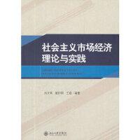 【正版新书直发】社会主义市场经济理论与实践刘文革崔日明王磊北京大学出版社9787301198803