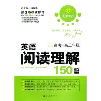 """英语阅读理解150篇·高考高考+高三年级:第3版修订 全球素材快递!全国3000万高中学生首选英语专项品牌</a><br /><a target=""""_blank""""  href=""""http://book.dangdang.com/20150716_0x0d"""">点击购买更多《开心练习辅导》"""