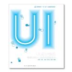 十二五全国规划教材・UI点击愉悦-情感体验介入的界面编辑设计