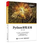 Python量化交易