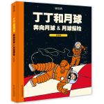 丁丁历险记--丁丁和月球・奔向月球&月球探险(双册装)