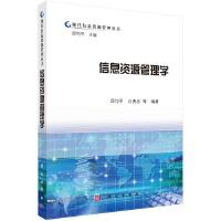 信息资源管理学