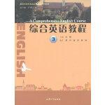 综合英语教程3