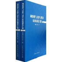 城镇燃气及燃气器具标准规范汇编(上、下册)