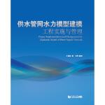 供水管�W水力模型建模工程��施�c管理