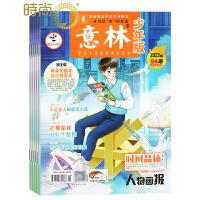 意林少年版(半月刊)2018年全年杂志订阅新刊预订1年共24期 7折3月起订