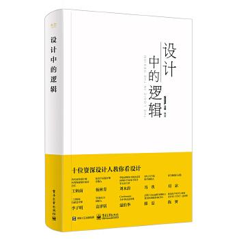 设计中的逻辑(全彩)500万设计师的共同选择,深耕设计领域十年的中国人气设计师互动平台站酷诚意出品!汇集各领域多位设计大咖瑰宝级的沉淀与思考,理解设计,直击本质,揭开设计背后的逻辑。
