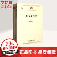 西方美学史(全两卷) 朱光潜