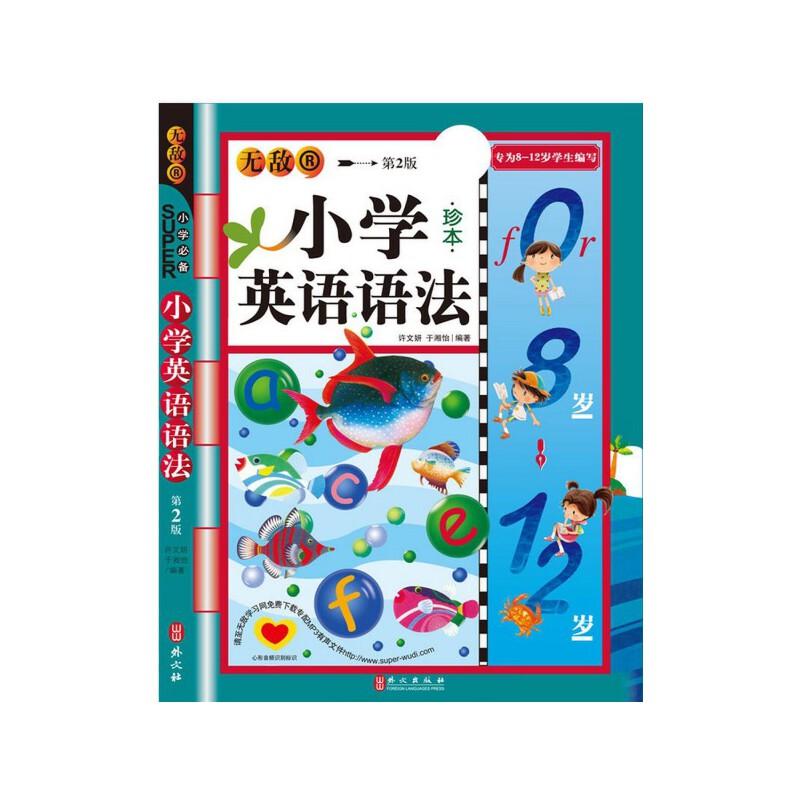 无敌小学英语语法 珍本 第2版 小学必备(专为8-12岁学生编写) MP3免费下载 9787119076522