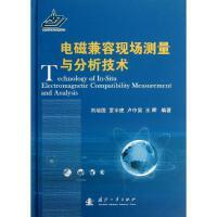 电磁兼容现场测量与分析技术 刘培国 等