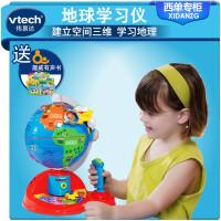 vtech伟易达地球学习仪 早教益智儿童学习世界地理认知识探索玩具
