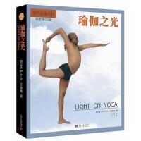 【二手旧书8成新】瑜伽之光 第版 B.K.S.艾扬格 当代中国出版社 9787515408118