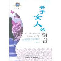 【旧书二手书9成新】关于女人的格言 阿迪力・穆罕默德 9787807444190 新疆美术摄影出版社
