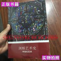 【二手9成新】剑桥艺术史中世纪艺术[英]谢弗・克兰德尔译林出版社
