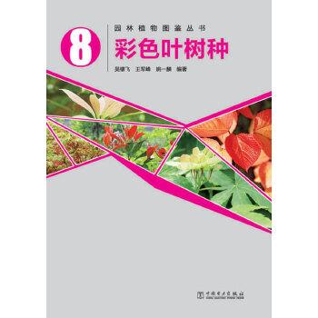 园林植物图鉴丛书——彩色叶树种国内首套全面介绍植物的图鉴,全套书共13本!分类细致,大量一手图片,为园林景观设计者必备案头手册!