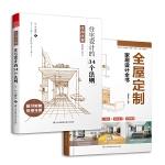住得优雅 住宅设计的34个法则+全屋定制家居设计书(套装2册)实景图整体衣柜全屋定制设计书