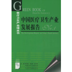 中国医疗卫生产业发展报告 N0.1(附CD-ROM光盘一张)――医疗卫生产业绿皮书
